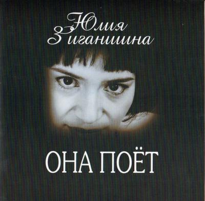 Юлия Зиганшина. Романсы. Она поет.