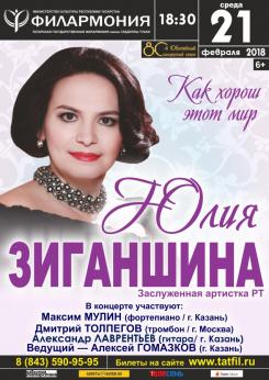 Друзья! Ждём вас 21 февраля в Зале Татарской филармонии!