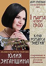 Юлия Зиганшина: «Романсы впервый день весны»