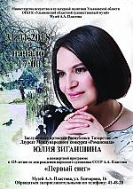 Юлия Зиганшина