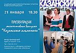 Презентация «Казанского альманаха»