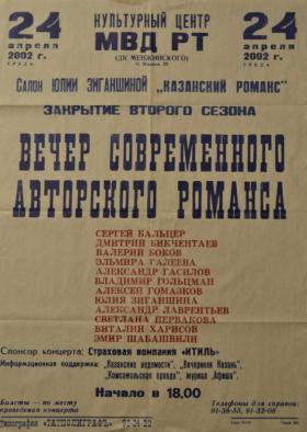 Юлия Зиганшина  и её друзья. Казань. 24 апреля 2002