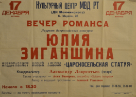 Юлия Зиганшина. Казань. 17 декабря 1999