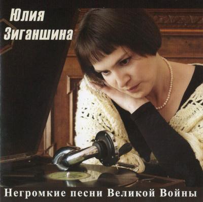 Юлия Зиганшина. Негромкие песни войны