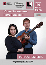 Юлия Зиганшина, Роман Ланкин