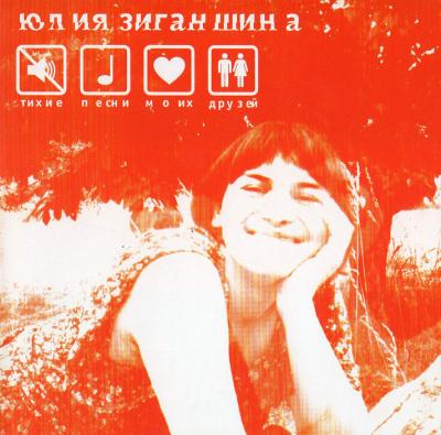 Юлия Зиганшина. Тихие песни моих друзей