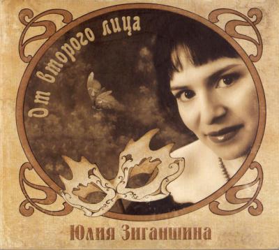 Юлия Зиганшина. От второго лица