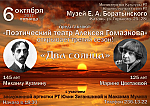 «Поэтический театр Алексея Гомазкова» представляет программу «Два солнца»