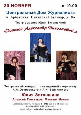 ЮЛИЯ ЗИГАНШИНА. Москва. 30 ноября 2014