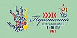 XXXIX Пущинский фестиваль ансамблей