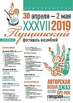 XXXVII Пущинский фестиваль ансамблей