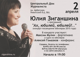 «Ах, юбилей, юбилей!.. Весенний концерт песен иромансов, посвящённый юбилеям 2015 года. Москва. 2 апреля 2015