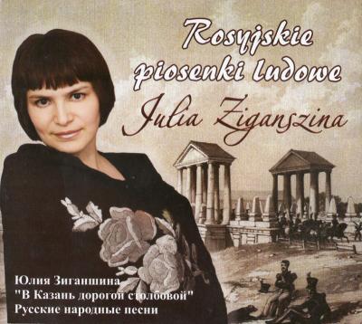 Юлия Зиганшина. В Казань дорогой столбовою.