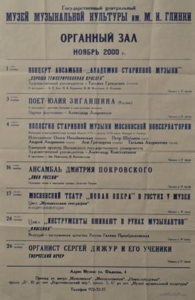 Юлия Зиганшина. Москва. 3 ноября 2000