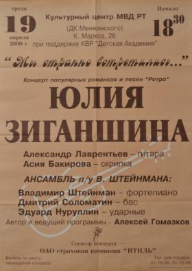 Юлия Зиганшина концерт популярных романсов и песен