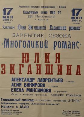 Юлия Зиганшина. Казань. 17 мая 2001