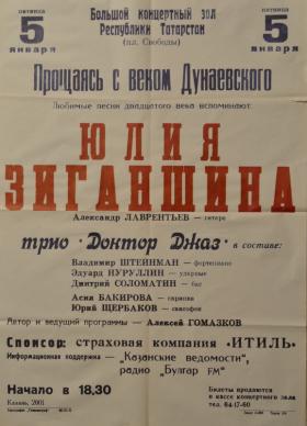 Юлия Зиганшина ансамбль