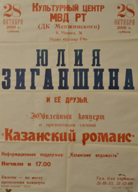 Юлия Зиганшина и её друзья. Казань. 28 октября 2000