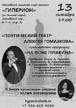 «Поэтический театр Алексея Гомазкова»