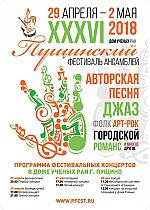 Пущинский фестиваль ансамблей
