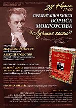 Лучшие песни Бориса Мокроусова