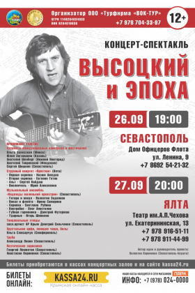 Высоцкий и эпоха концерт-спектакль. Севастополь. 26 сентября 2021