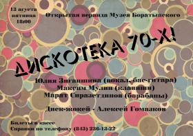 Дискотека 70-х. Казань. 13 августа 2021