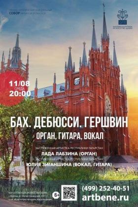 Лада Лабзина (орган), Юлия Зиганшина (вокал, гитара). Москва. 11 августа 2021