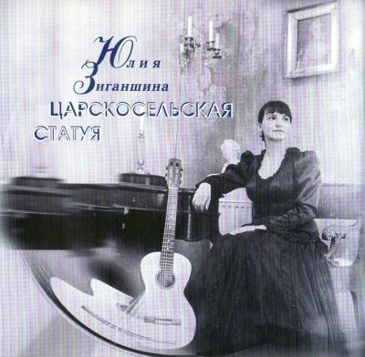 Юлия Зиганшина. Романсы. Царскосельская статуя