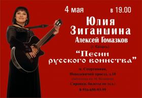 «Песни русского воинства». Москва. 4 мая 2012